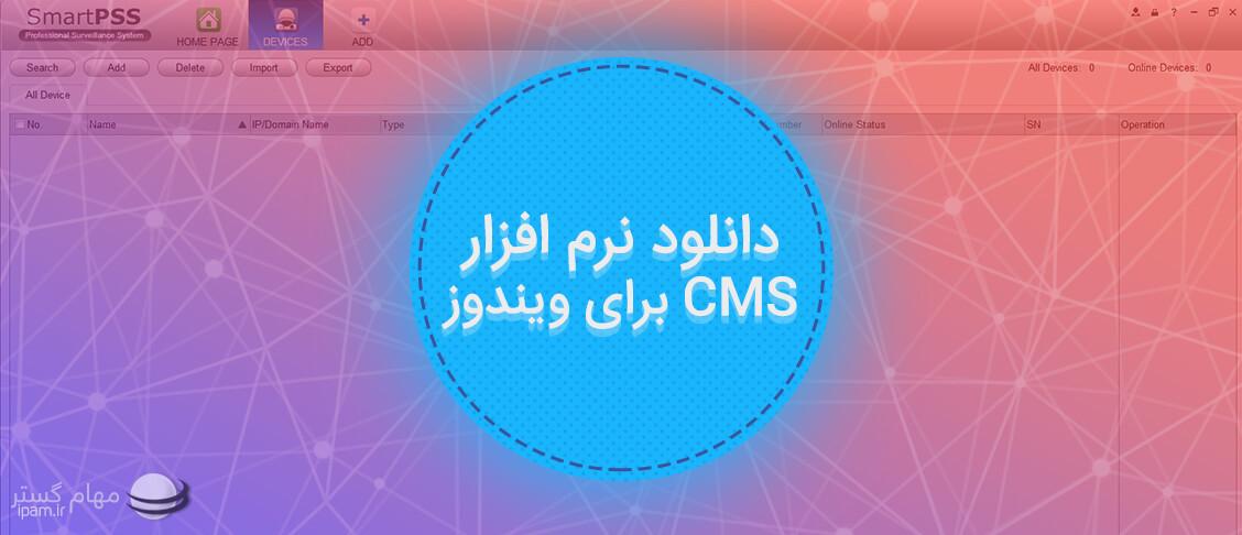 نرم افزار CMS برای ویندوز