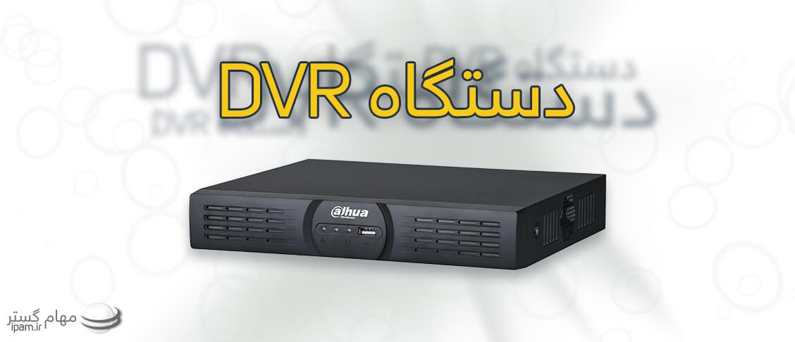 دستگاه ضبط تصاویر( DVR ) دوربین های مداربسته
