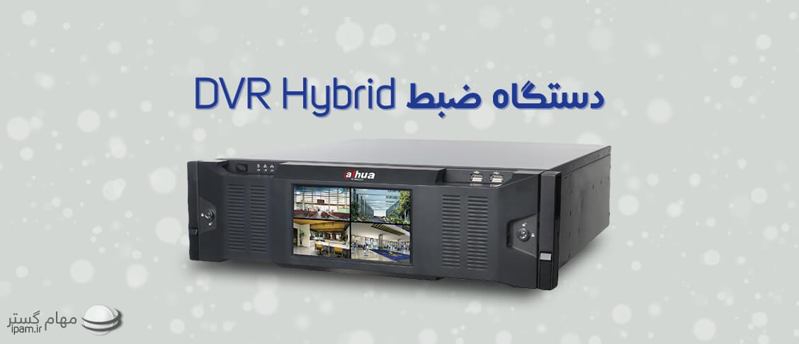 دستگاه ضبط تصاویر DVR HYBRID (هایبرید)