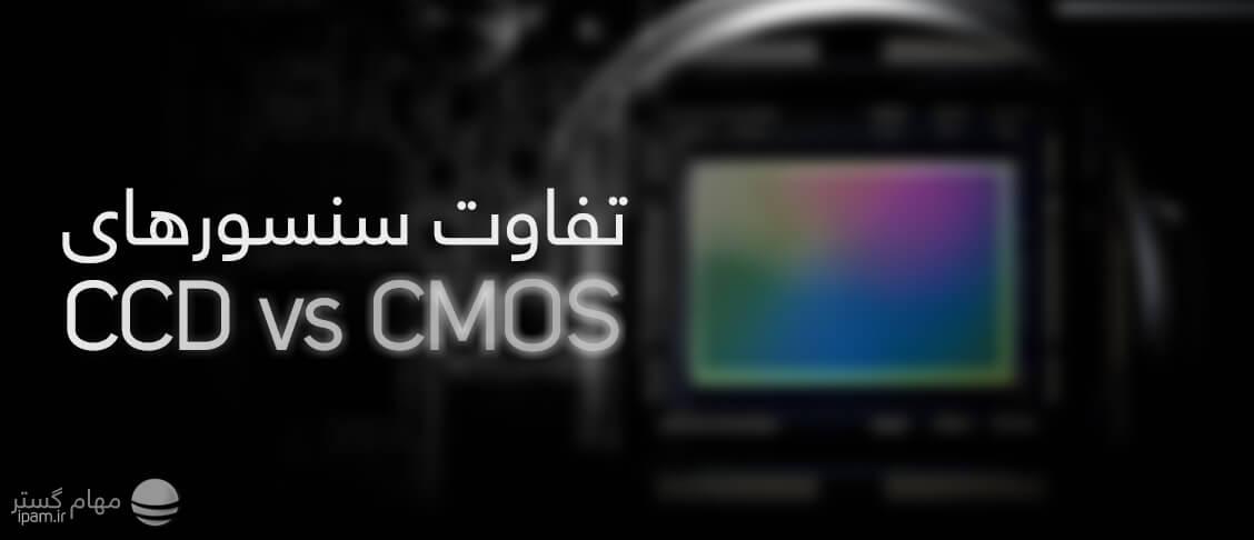 تفاوت سنسور CCD و CMOS در دوربین های مدار بسته
