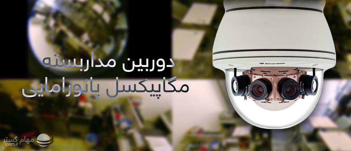 دوربین مداربسته مگاپیکسل پانورامایی نظارت تصویری محیطهای عریض را ارتقا می بخشد.