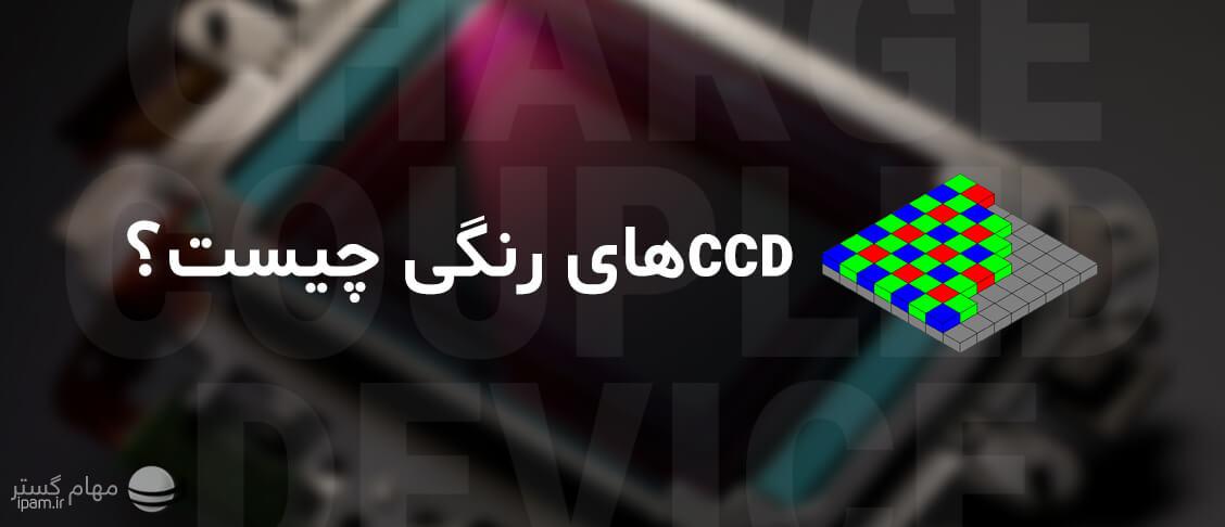 CCD های رنگی دوربین مدار بسته چیست؟