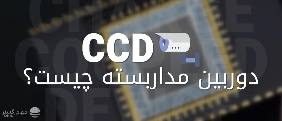 CCD دوربین مدار بسته چیست؟