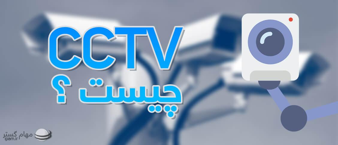 cctv ( دوربین مداربسته ) چیست ؟