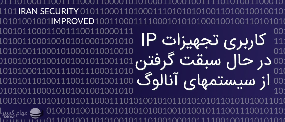 کاربری تجهیزات IP در حال سبقت گرفتن از سیستمهای آنالوگ