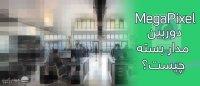 مگا پیکسل دوربین مداربسته چیست ؟