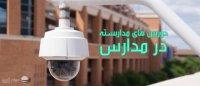 استفاده از دوربین مدار بسته در مدارس