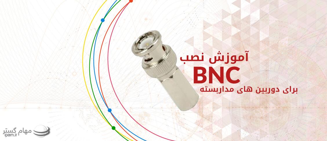 آموزش نصب BNC برای دوربین مداربسته
